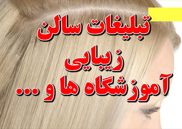 تبلیغات سالن زیبایی و آموزشگاه های آرایشگری