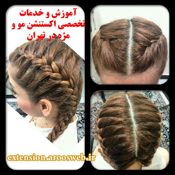 #تهران#غرب تهران#صادقیه#ستارخان #hairstyles #hair #hairtexture #hairtextures #hairtex #baft #baftemoo #bafte_moo آموزش#آموزشگاه #انواع #baftemo #Braids #braidstyles #braid #مو #موزیبا #بافت #بافت_مو #مدل #مدلمو #مدل_مو #مو زیبا