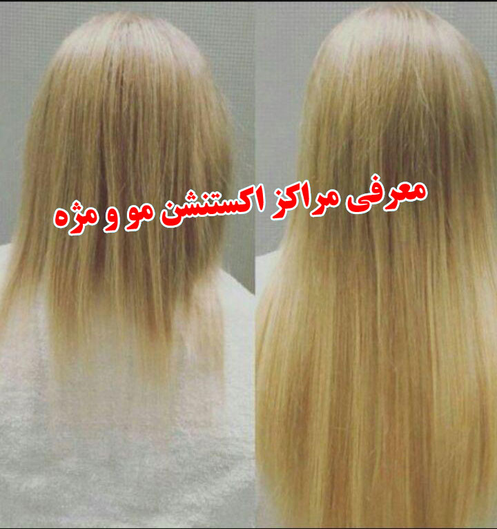 اکستنشن با مو طبیعی