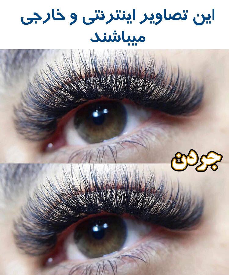 آرایشگاه اکستنشن مژه در تهران