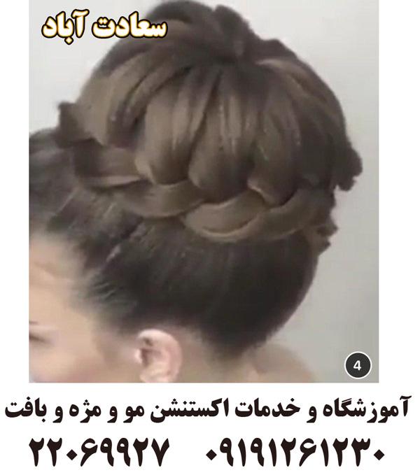 آرایشگاه خوب برای اکستنشن مژه در تهران