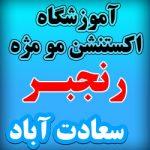 اکستنشن مو و مژه خانم عباسی در سعادت آباد