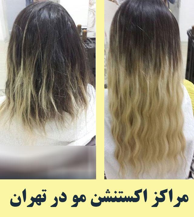 اکستنشن مو سعادت آباد غرب تهران آرایشگاه و سالن زیبایی خوب با ارایشگر های حرفه ای و تخصصی