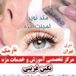 آموزش و خدمات تخصصی مژه نگین غریبی در شرق تهران